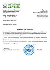отзыв о создании landing page с каталогом в Омске