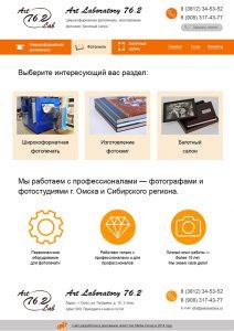 Создание сайта-визитки для багетной мастерской