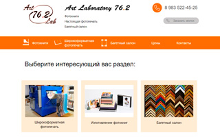 Создание сайта-визитки для artphotolab