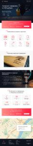 landing page и реклама под ключ