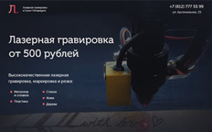 Landing page и реклама в Санкт-Петербурге