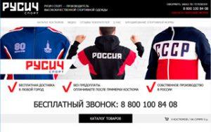 Интернет-магазин Русич Спорт Media Group