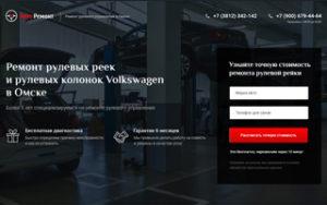 landing-page-под-ключ-в-Омске